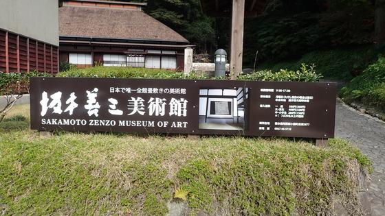 坂本善三美術館-外観
