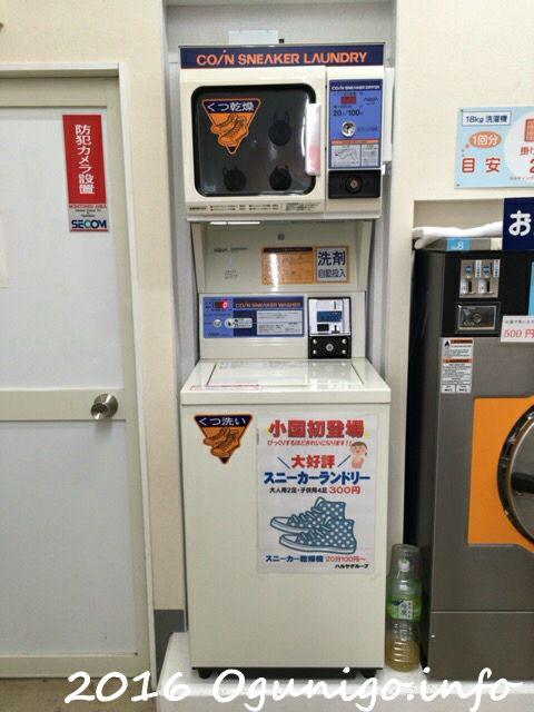 スニーカー洗濯機-全体像