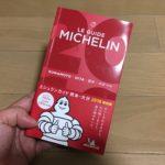 ミシュランガイド 熊本・大分 2018特別版