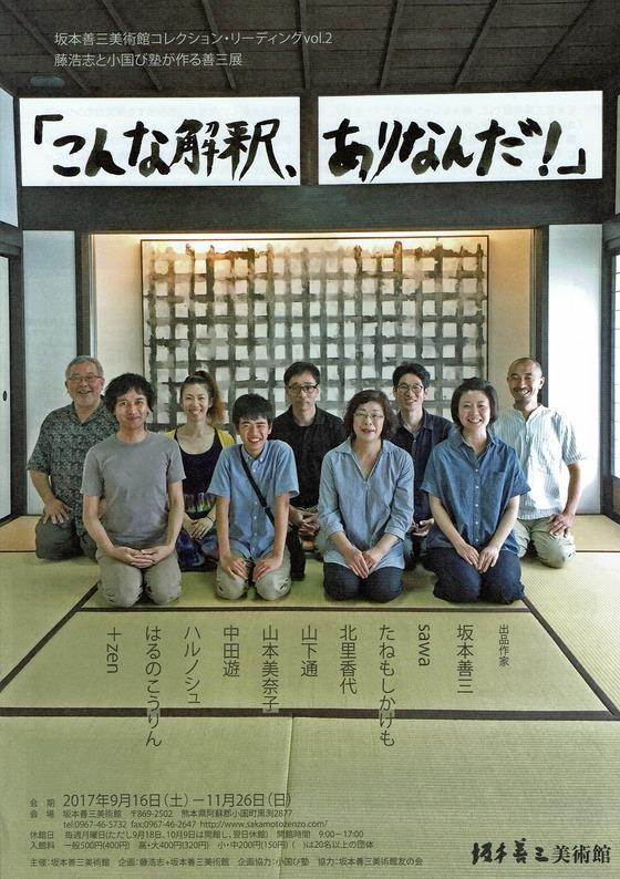坂本善三美術館-小国び塾