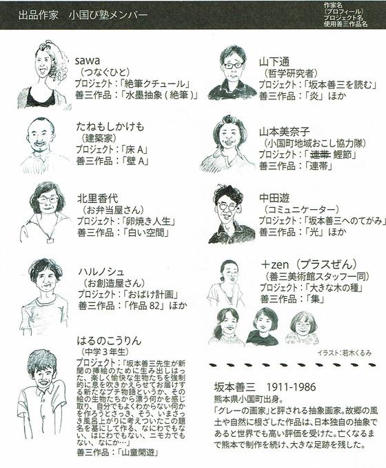 小国び塾メンバー