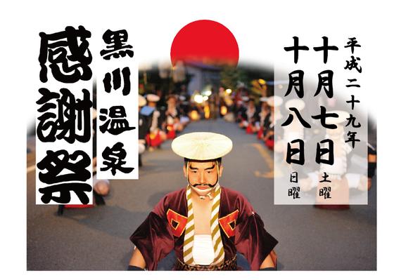 2017年黒川温泉感謝祭