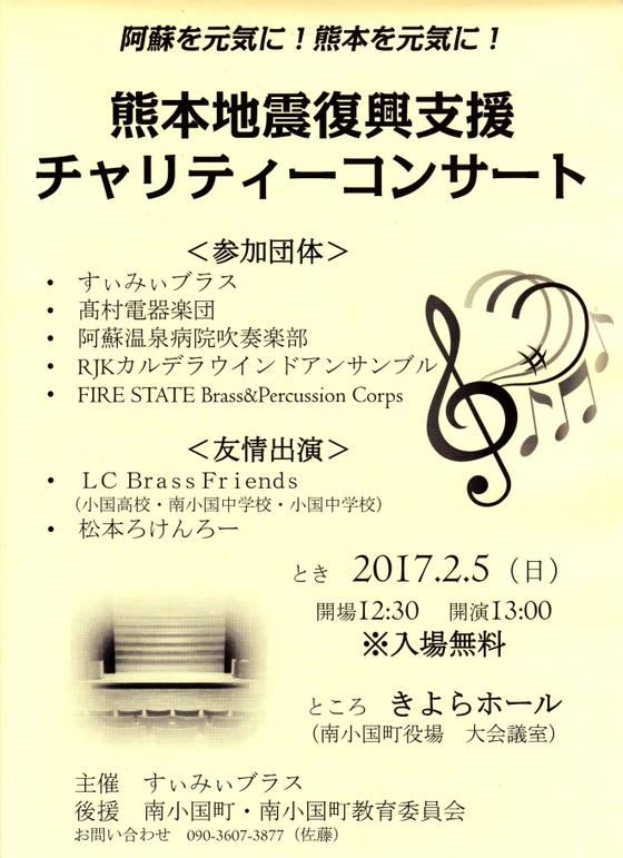 2017-02-05_熊本地震復興支援チャリティーコンサートチラシ